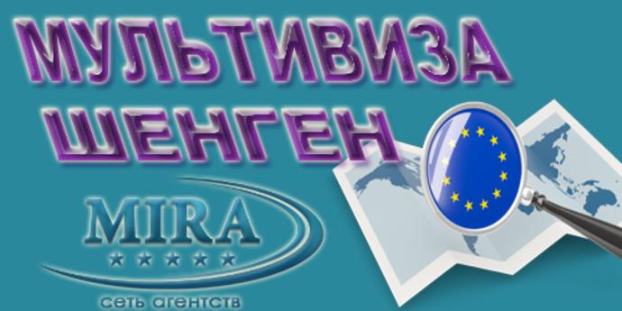 Мультивиза шенген для украинцев: специфика оформления