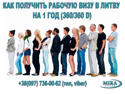 Запись на рабочую визу в Литву