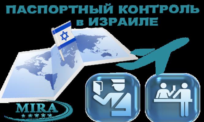 Прохождение границы в Израиле