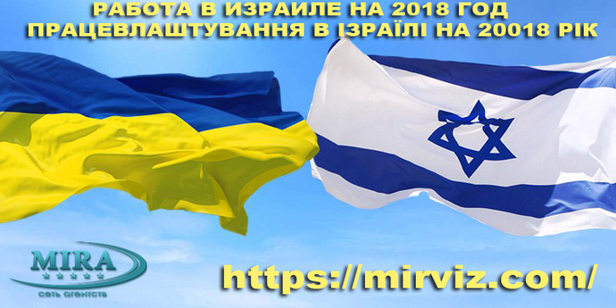 Робота в Ізраїлі для українців 2018 - Работа в Израиле для украинцев 2018