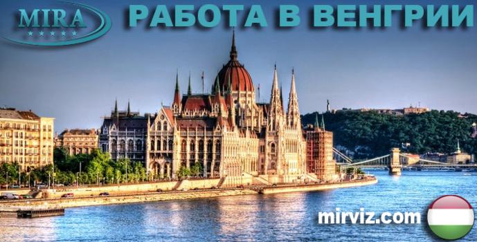 Легальная работа в Венгрии для украинцев