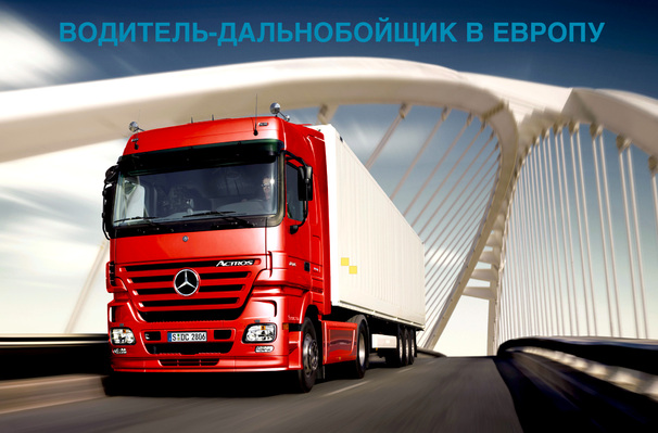 Этапы оформления водителя в Европу