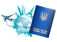 Оформить загранпаспорт
